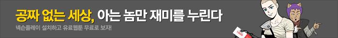 [피씨_뷰어하단] 넥슨x다음웹툰 쿠폰이벤트