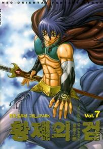 황제의 검 - 皇帝之劍 - THE SWORD OF EMPEROR 07